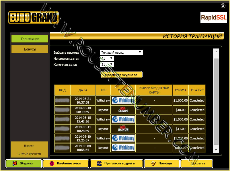 Winnings with Roulette System